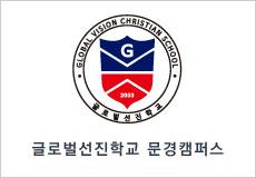 학교법인 글로벌선진학교 문경캠퍼스