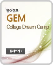GEM College Dream Camp