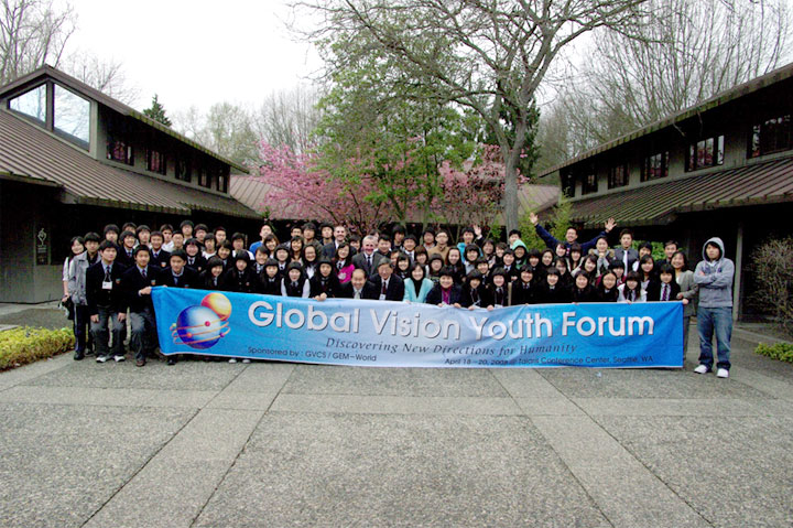 Global Vision Youth Forum 사진