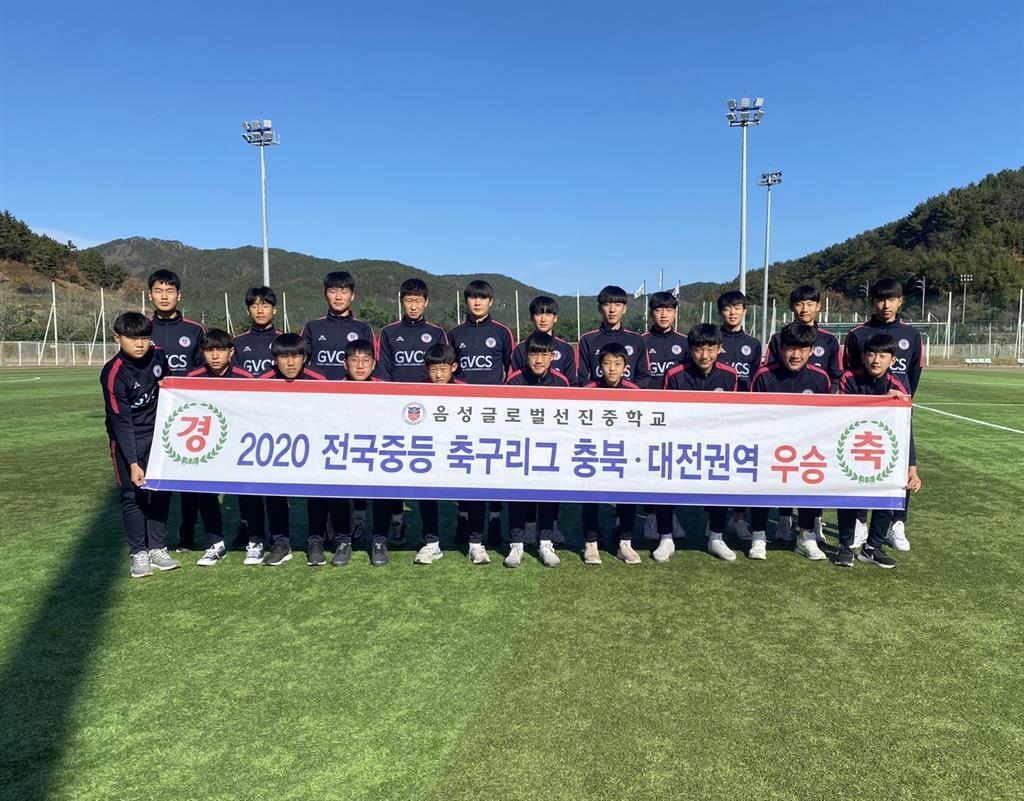 2020 전국중등 축구리그 충북대전권역 우승 (1).jpg